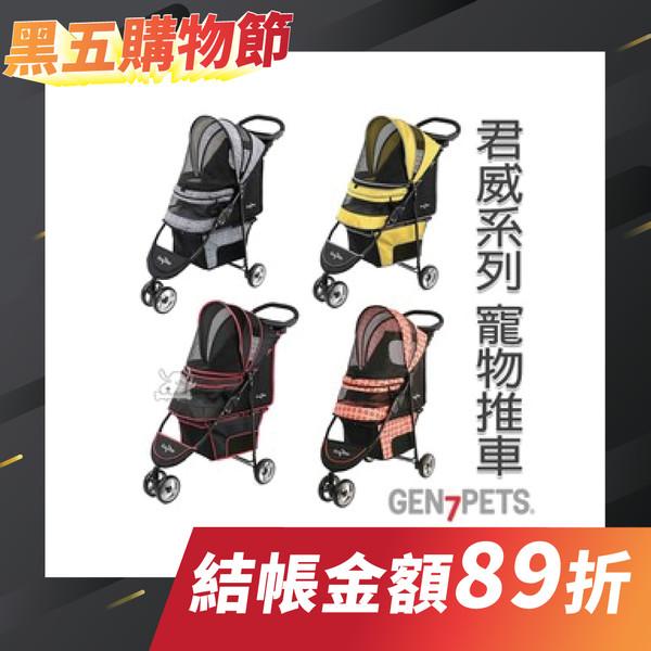 【Gen7pets 】君威推車 灰(兩色可選/11.3kg)