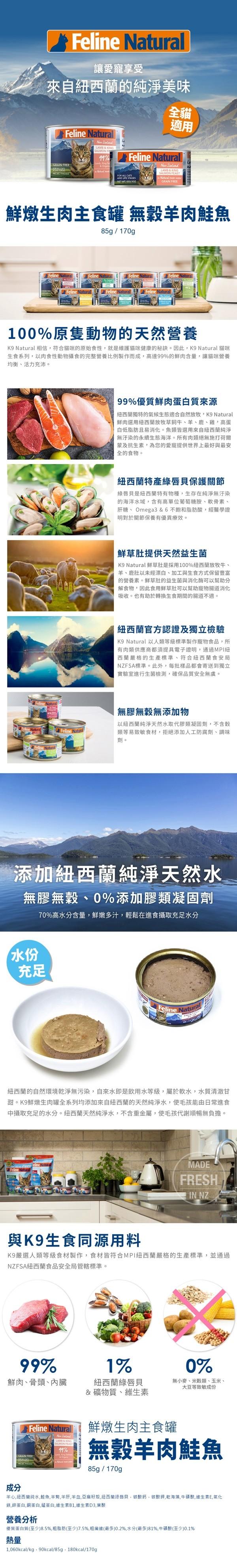 【紐西蘭 K9 Natural】鮮燉生肉主食貓罐-無穀羊+鮭85g