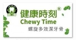 Chewy Time健康時刻