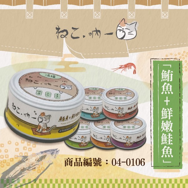 【吶一口】貓湯罐80g-(鮪魚+鮭魚/吻仔魚/雞肉)
