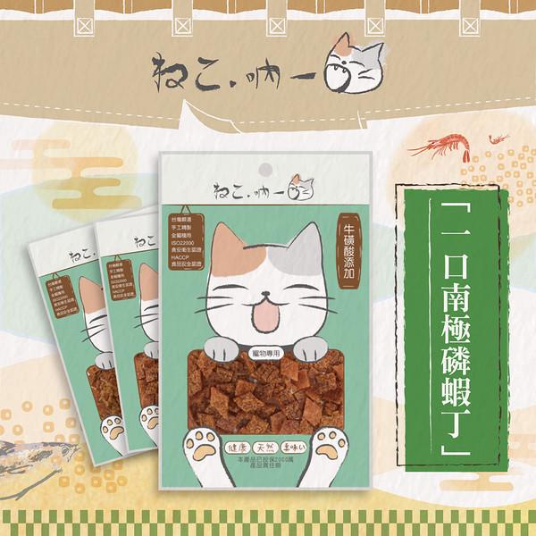 【吶一口】貓機能零食 (南極磷蝦丁/一口牛肉丁/一口嫩雞丁)
