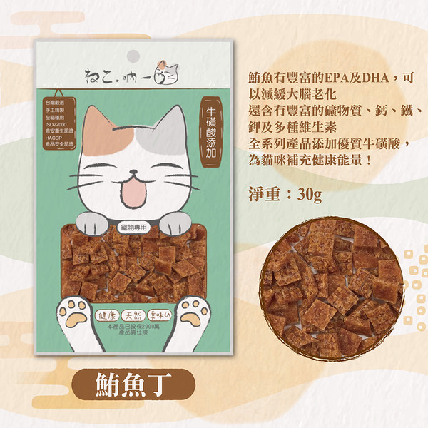 【吶一口】貓機能零食-共8種