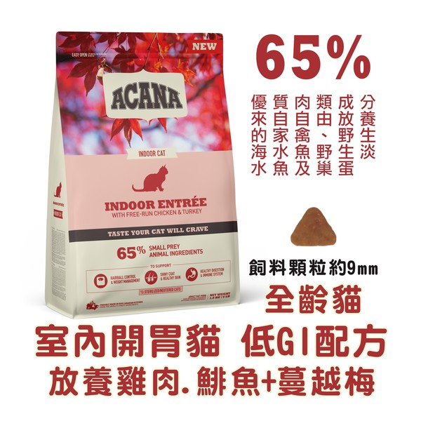 愛肯拿(貓)草原盛宴-放養鴨肉+薑黃340G