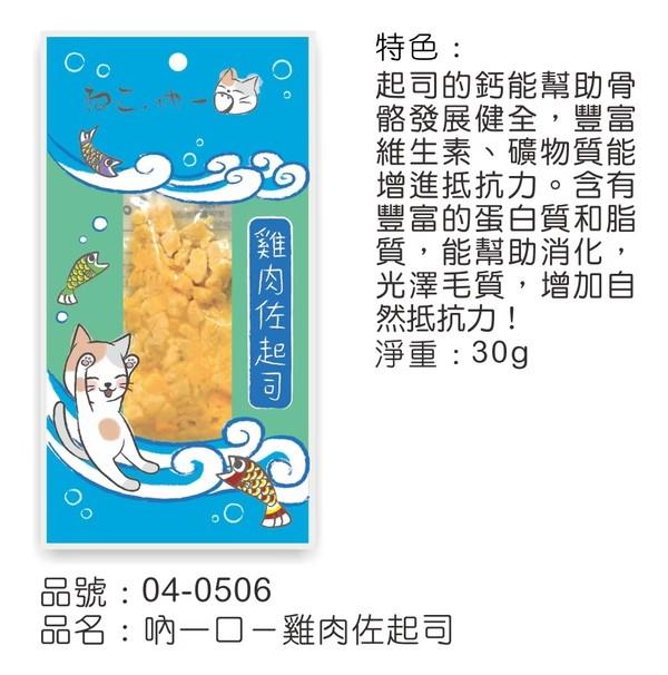 (P)吶一口-鮪魚條30G