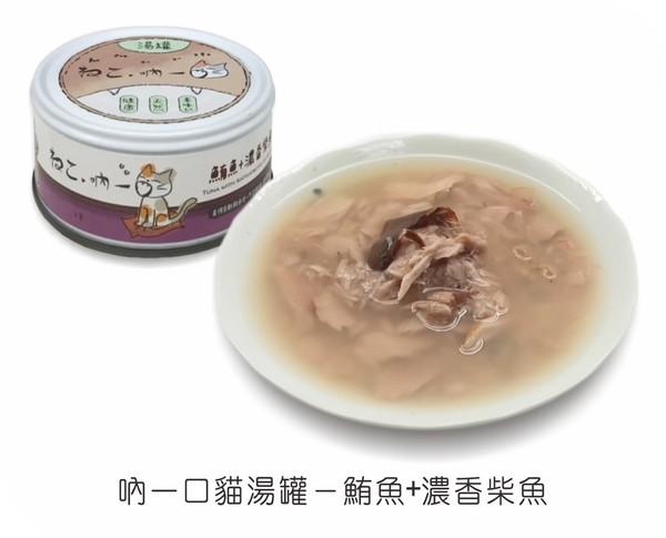 吶一口貓湯罐-鮪魚+濃香柴魚80g/罐