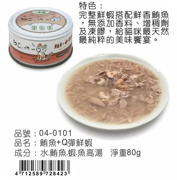 吶一口貓湯罐-鮪魚+鮮蝦80g/罐