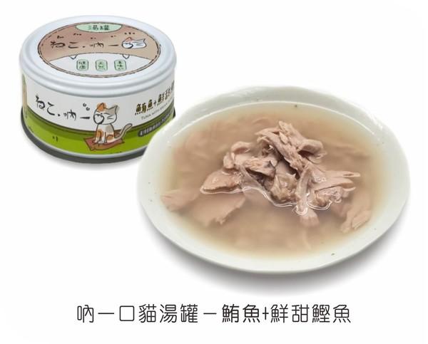 吶一口貓湯罐-鮪魚+鮮甜鰹魚80g/罐