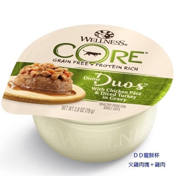 WELLNESS寵鮮杯(貓)D2火雞肉塊+雞肉泥2.8oz