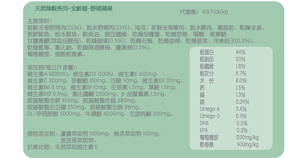 【法米納】無穀全齡貓-野豬蘋果300G/1.5KG/5KG/10KG