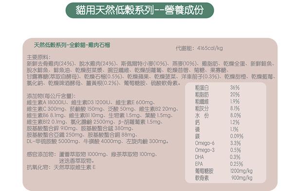 【法米納】低穀全齡貓-雞肉石榴300G/1.5KG/5KG/10KG