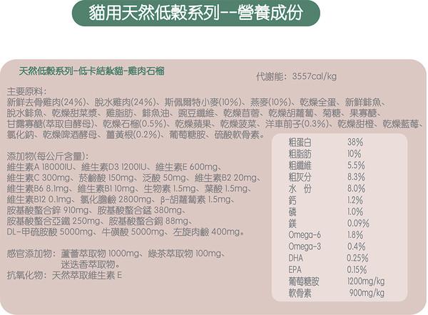 【法米納】低穀結紮低卡貓-雞肉石榴300G/1.5KG/5KG/10KG