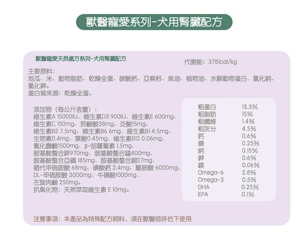【法米納】處方(犬)2KG 關節/腎臟/心血管/低敏