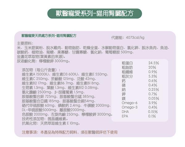 【法米納】處方(貓)腎臟  2KG/5KG