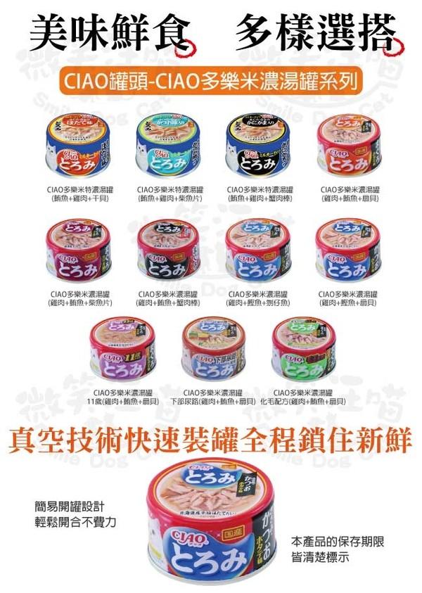 【CIAO】多樂米濃湯罐