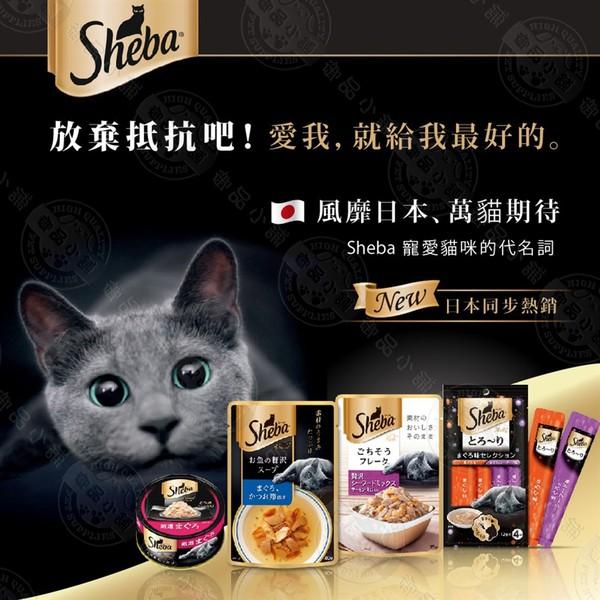 SHEBA日式鮮饌包