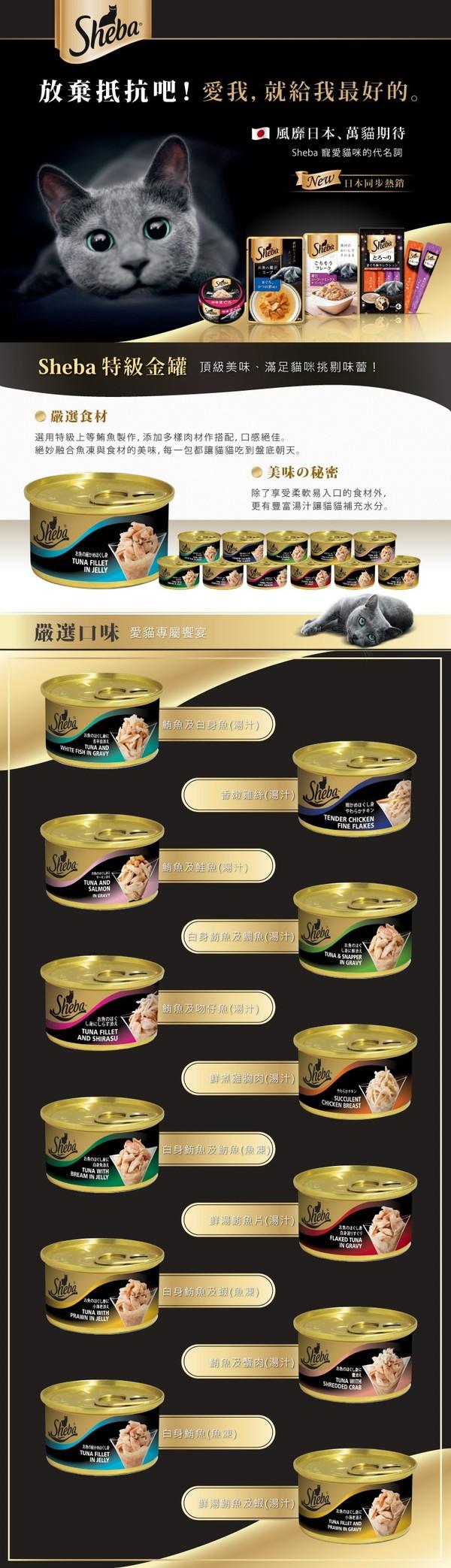 SHEBA金罐 白身鮪魚(魚凍) 85g x 24
