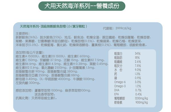 挑嘴成犬無穀 鯡魚甜橙 800G/2.5KG