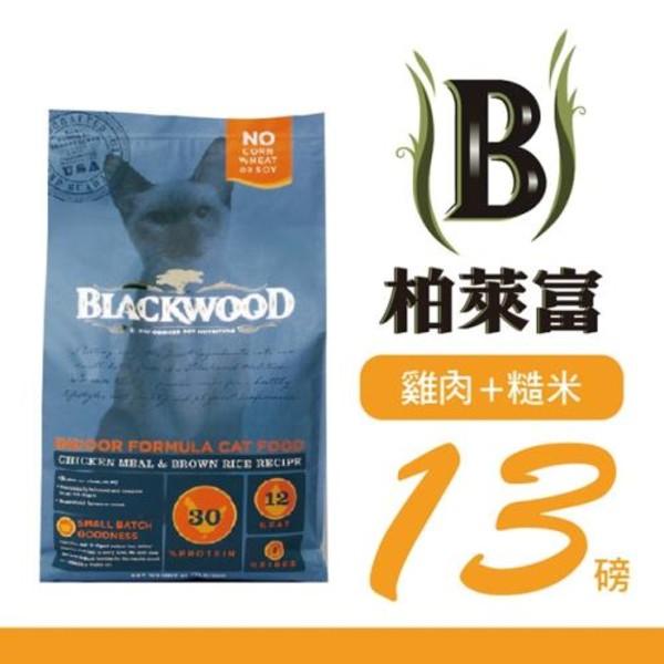 柏萊富(貓)室內貓全齡優活(雞肉+糙米)4lb