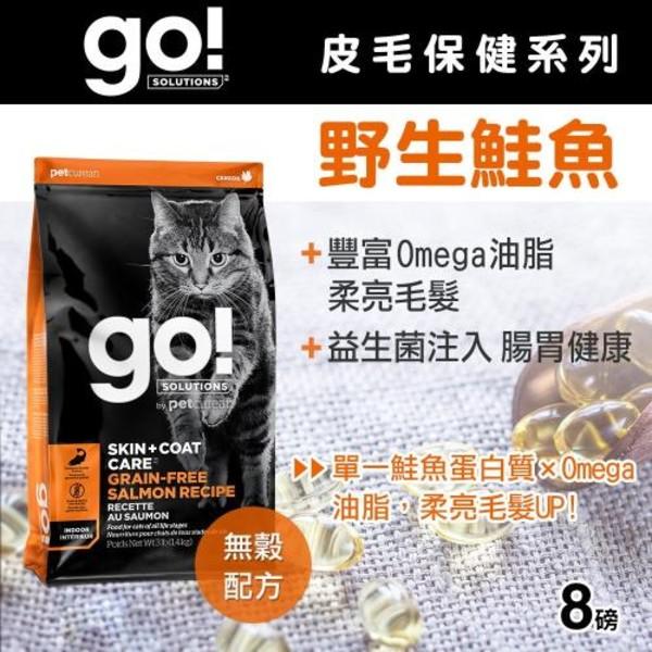 【GO!】加拿大野生鮭無穀全貓糧8B/16B
