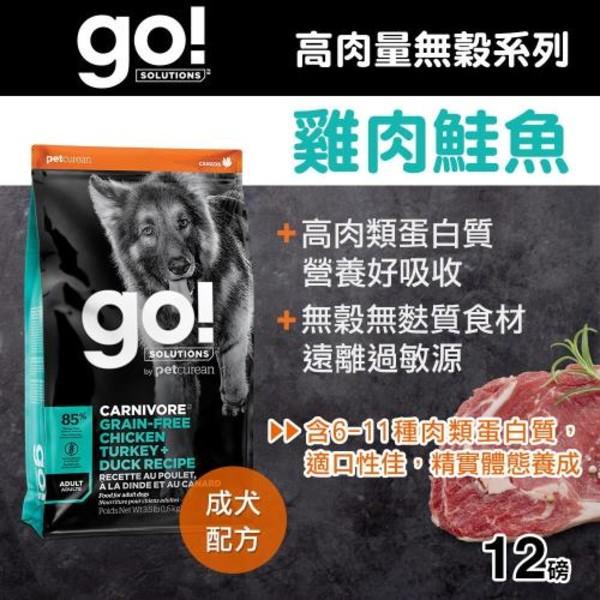 GO!雞肉鮭魚無穀成犬糧12B