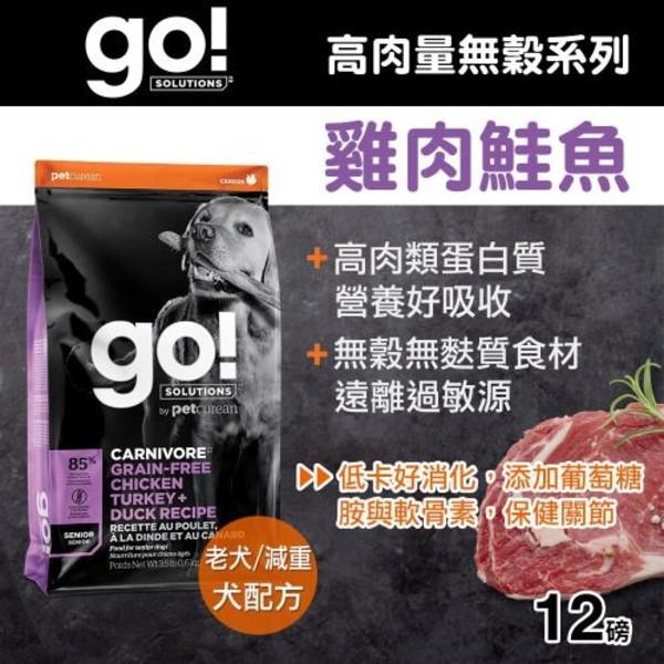 【Go】雞肉鮭魚無穀老犬/減重犬糧12B