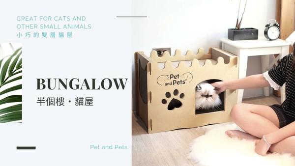 1169008100 半個樓 Bungalow 貓屋【Pet and Pets】