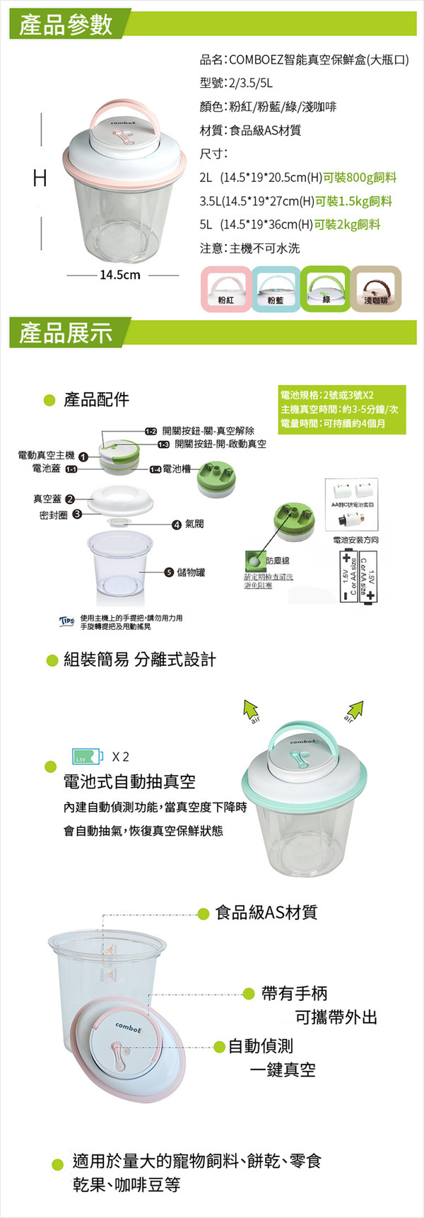 1300015200 ComboE2智能電動真空食物保鮮罐手柄款5公升-藍1300015300 ComboE2智能電動真空食物保鮮罐手柄款5公升-咖啡