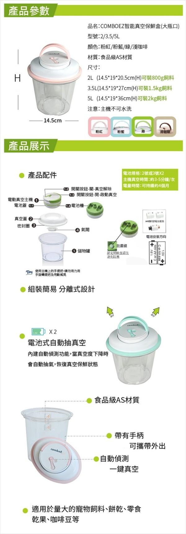 1300014900 ComboE2智能電動真空食物保鮮罐手柄款3.5公升-咖啡1300014600 ComboE2智能電動真空食物保鮮罐手柄款3.5公升-粉