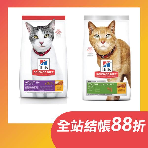 【優惠1+1】Hills 希爾思貓飼料優惠組合(超高齡貓雞肉+青春活力7歲雞肉加米)