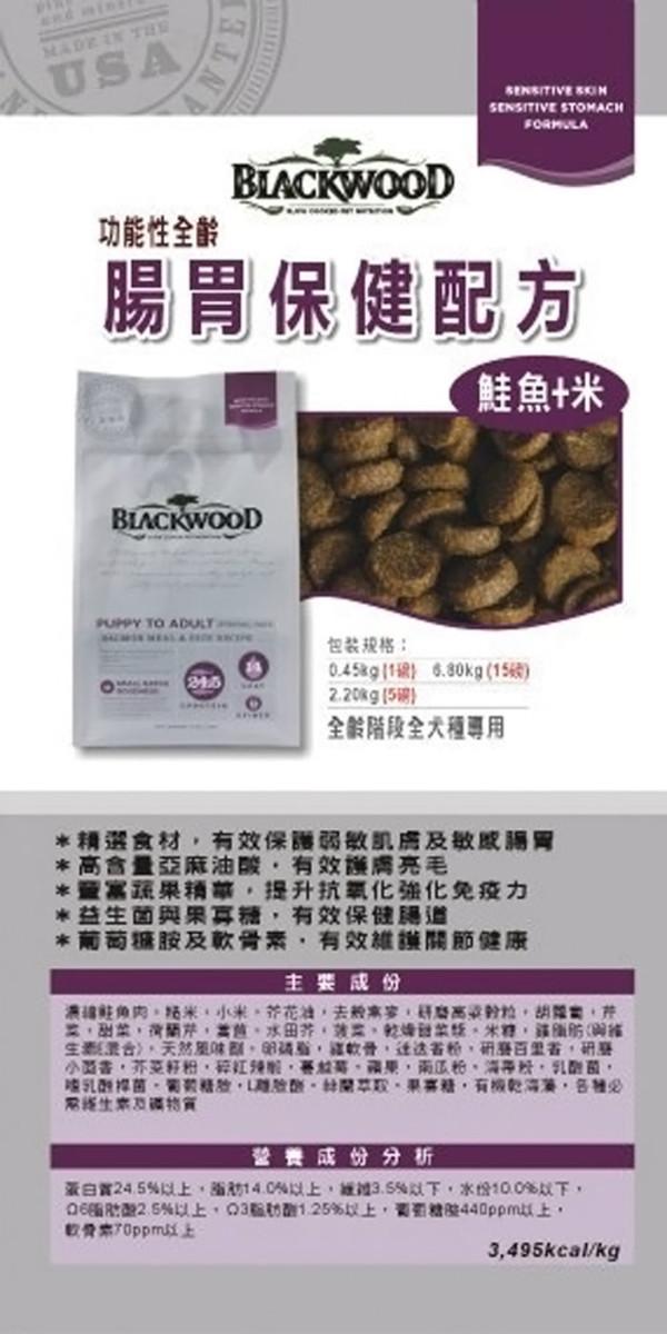 【BLACKWOOD 柏萊富】(犬)功能性全齡腸胃保健(鮭魚+糙米)5lb/15lb