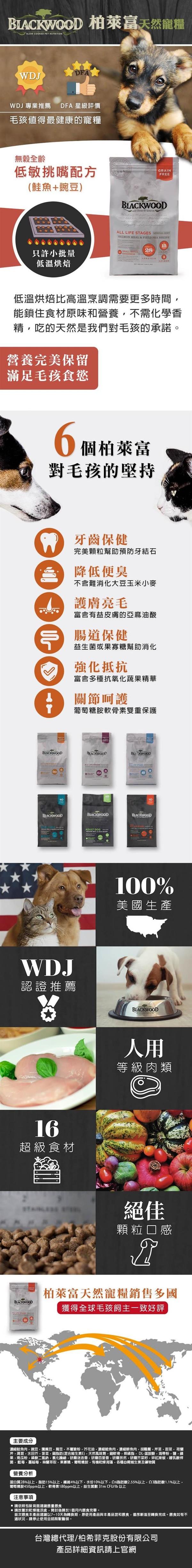 【BLACKWOOD 柏萊富】(犬)無穀全齡低敏挑嘴(鮭魚+豌豆)5lb/15lb