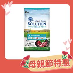 【SOLUTION-耐吉斯】超級無穀系列成犬糧-羊肉(小顆粒)