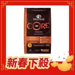 【Wellness】CORE無穀-成犬低敏經典美味4lb12lb24lb
