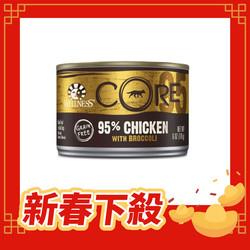【Wellness】CORE無穀系列95%主食狗罐170g-共2種口味
