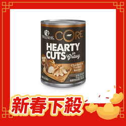 【Wellness】CORE無穀系列厚切肉片主食狗罐-354g-共3種口味