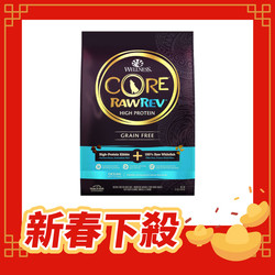 【Wellness】CORE無穀鮮肉+凍乾-主食凍乾10LB-共4種口味