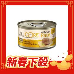 【Wellness】CORE經典肉醬主食貓罐85g-共5種口味