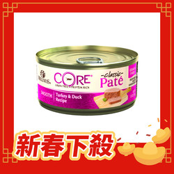 【Wellness】CORE經典肉醬主食貓罐156g-共5種口味