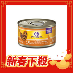 【Wellness】全方位肉條貓-主食罐85g-共2種口味