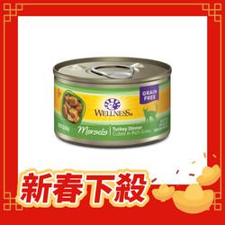 【Wellness】全方位肉塊貓-主食罐85g-共2種口味