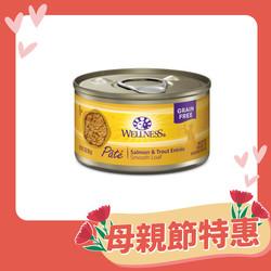 【Wellness】名廚特選主食罐(貓)鮮鮪魚片+野生鮭魚(2.8oz)(5.3oz)