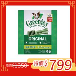【Greenies-健綠】健綠潔牙骨原味27oz(3種尺寸)