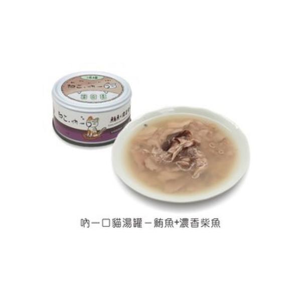 【吶一口】貓湯罐三種口味80g/罐