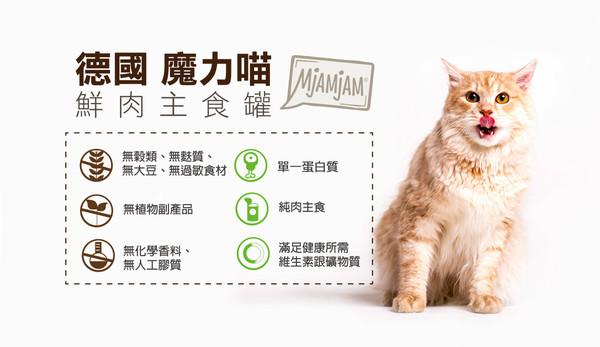 1184050800 德國魔力喵(貓)主食罐雞肉+胡蘿蔔+貓草200g/罐