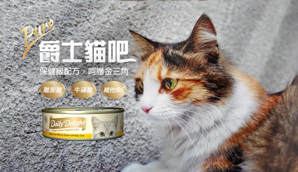 1184030800 爵士貓吧鮮肉餐-鰹+雞+蛤蜊80g