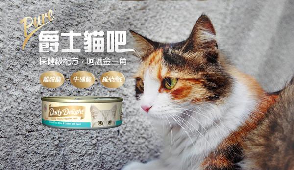 1184030900 爵士貓吧鮮肉餐-鰹+雞+魷魚80g