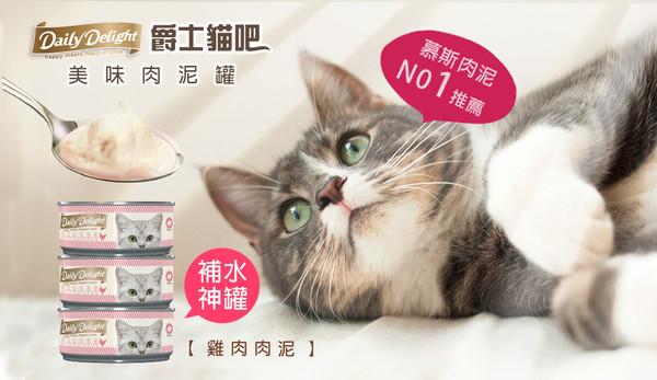 1184050500 爵士貓吧肉泥罐-雞肉80g/罐