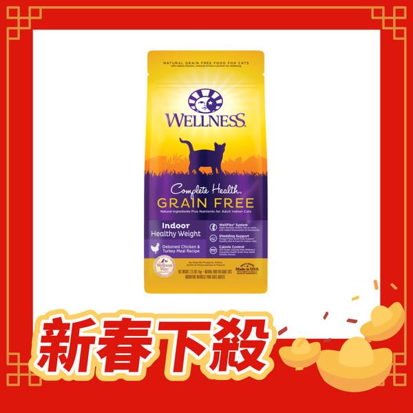 【Wellness】(貓)CHGF室內無穀體重控制2.25lb/5.5lb/11.5lb