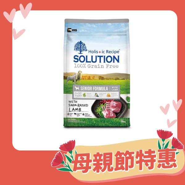 【SOLUTION 耐吉斯】超級無穀系列高齡犬糧 羊肉1.5kg/3kg/7.5kg