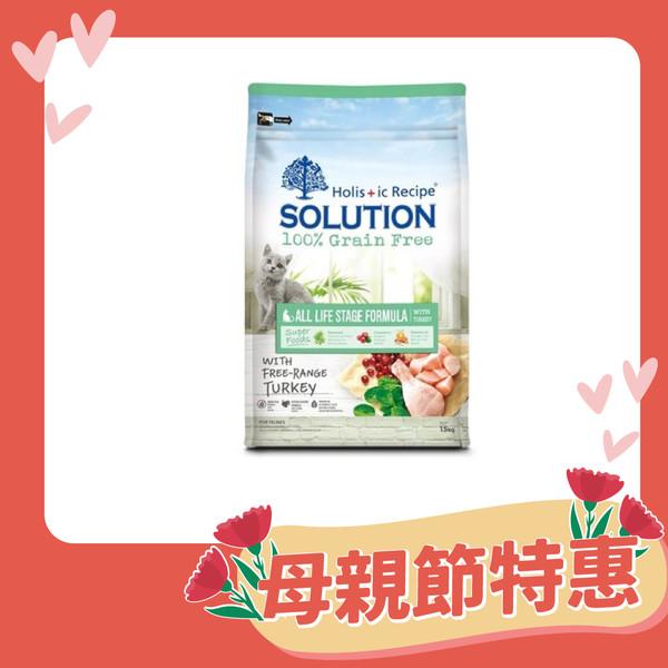 【SOLUTION 耐吉斯】超級無穀系列化毛全齡貓1.5kg/3kg/7.5kg/15kg